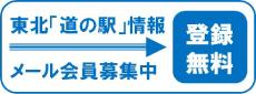 東北道の駅連絡会 メールマガジン登録