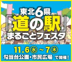 東北6県『道の駅』まるごとフェスタ2019