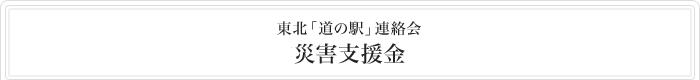 東北「道の駅」連絡会 災害支援金