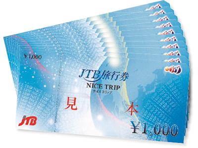 JTB旅行券 10,000円分